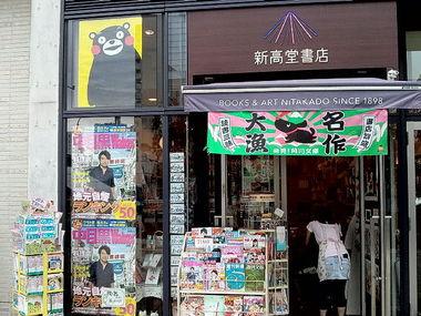 中目黒ウォーカーcs.jpg