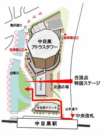 合流点地図s.jpg