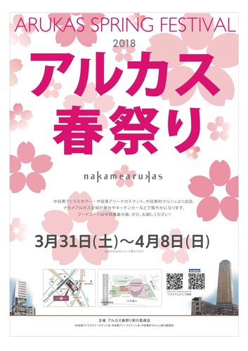 春祭りポスター2018.jpg