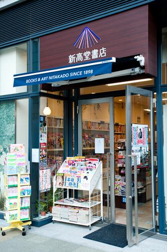 新高堂書店